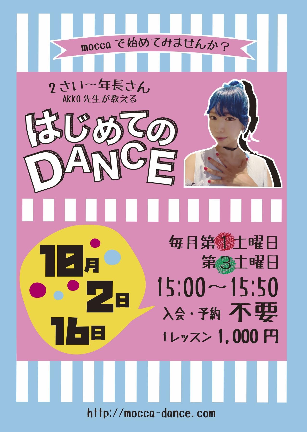http://mocca-dance.com/akko-10.pdf%20%281%29%E3%81%AE%E3%82%B3%E3%83%92%E3%82%9A%E3%83%BC.jpg